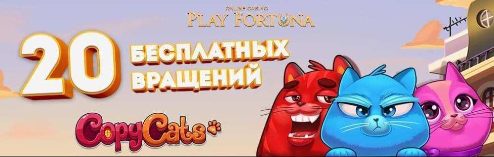 Возврат денег в онлайн-казино Плей Фортуна