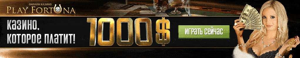 Плей Фортуна казино: добро пожаловать на официальный сайт в Украине