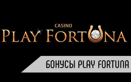 Бездепозитный бонус в онлайн казино Play Fortuna