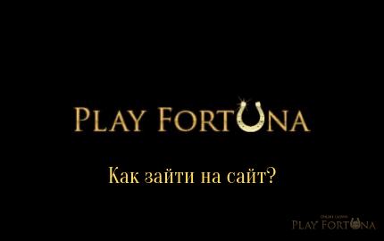 Как зайти на сайт казино Плей Фортуна