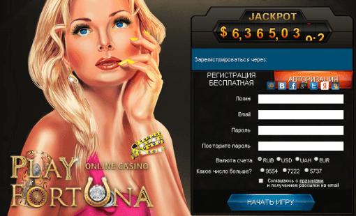 как пройти регистрацию в плей фортуна казино